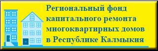 Региональный фонд капитального ремонта многоквартирных домов в Республике Калмыкия
